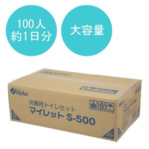 マイレット S-500